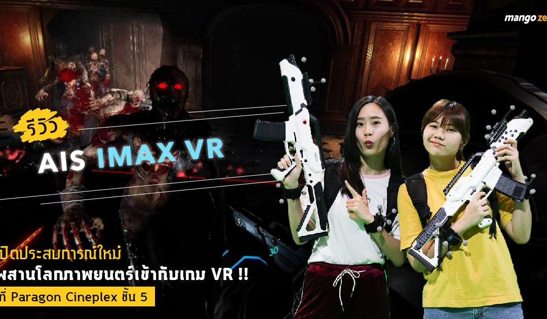รีวิว AIS IMAX VR ที่ Paragon Cineplex ชั้น 5 เปิดประสบการณ์ใหม่ ผสานโลกภาพยนตร์เข้ากับเกม VR !!
