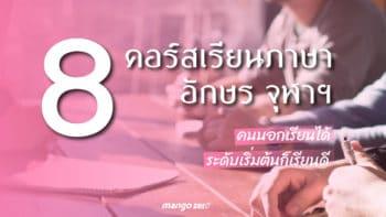 แนะนำ 8 คอร์สเรียนภาษา จากอักษรจุฬาฯ คนนอกเรียนได้ ระดับเริ่มต้นก็เรียนดี