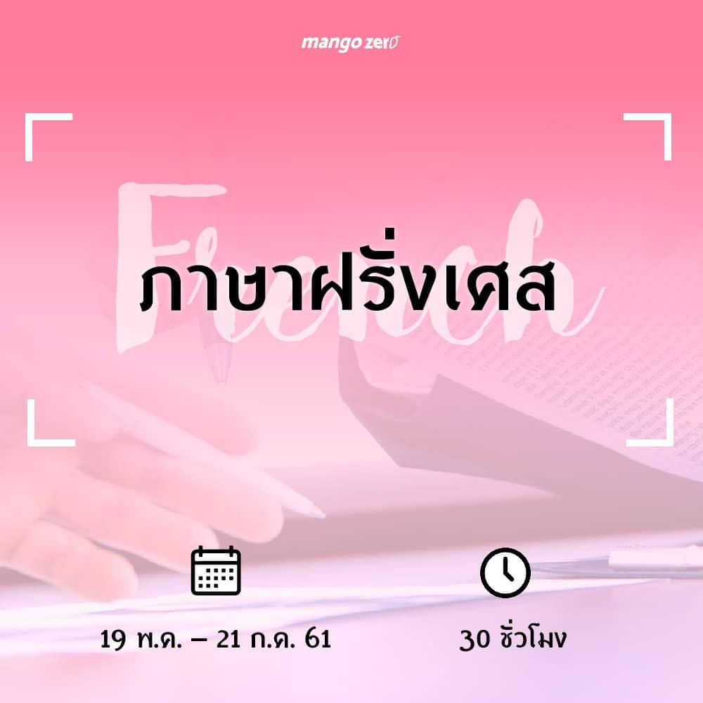 arts-chula-course-02