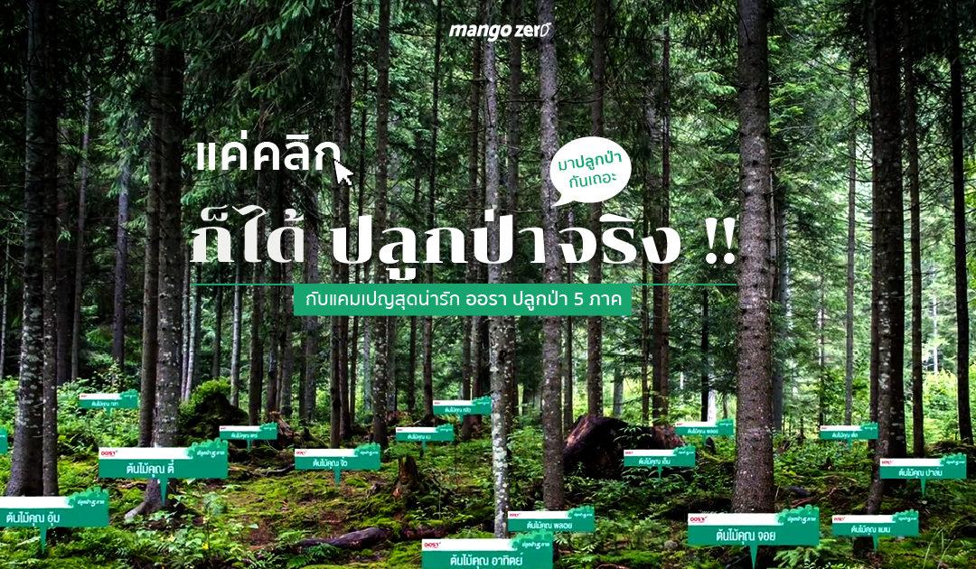 """แค่คลิกก็ได้ปลูกป่าจริง !! กับแคมเปญสุดน่ารัก """"ออรา ปลูกป่า 5 ภาค"""" มาปลูกป่ากันเถอะ"""