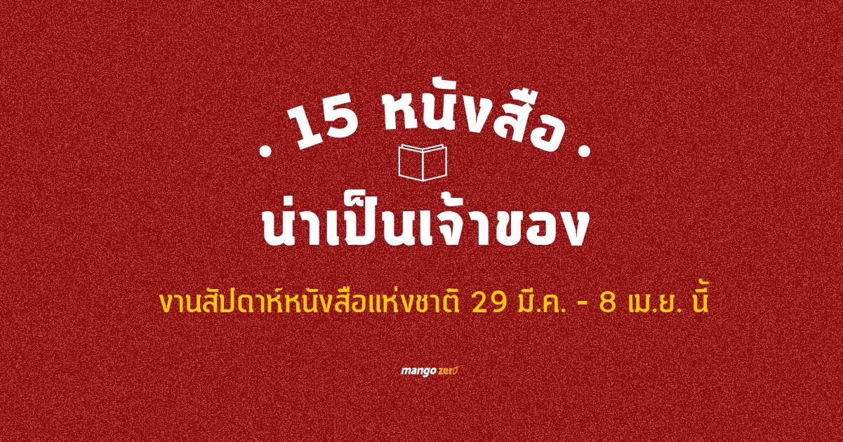 book-fair-17
