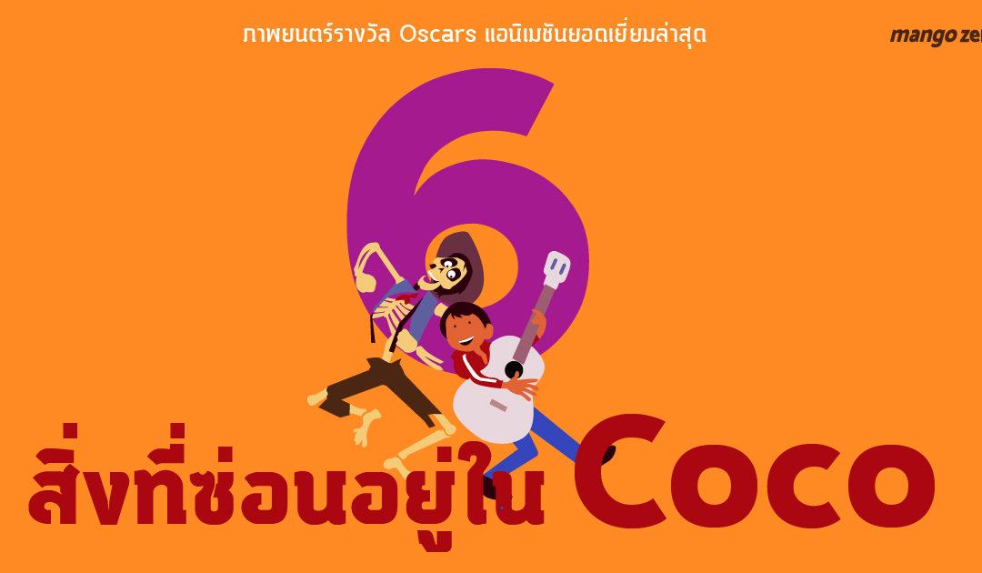 6 สิ่งที่ซ่อนอยู่ใน Coco ภาพยนตร์รางวัล Oscars แอนิเมชันยอดเยี่ยมล่าสุด