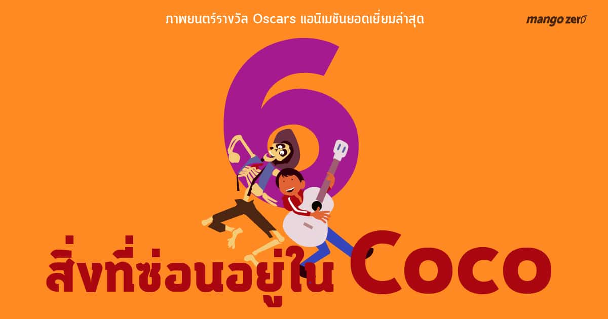 coco-easters- eggs-07