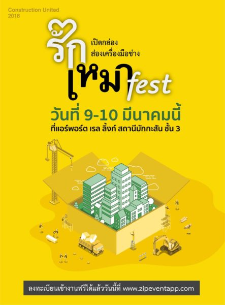 constuction-festival-poster