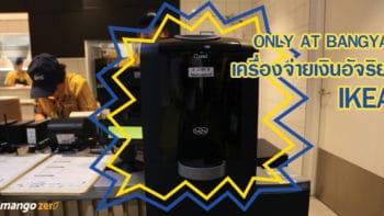 เครื่องจ่ายเงินอัจฉริยะที่ IKEA Bangyai คูลมากอ้ะ