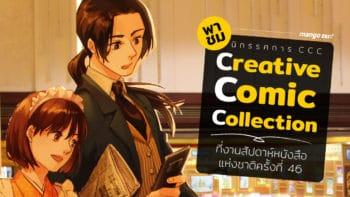 """พาชมนิทรรศการสุดล้ำ """"CCC: Creative Comic Collection"""" ที่งานสัปดาห์หนังสือแห่งชาติครั้งที่ 46"""