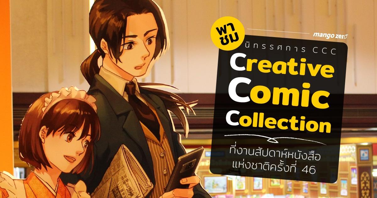 creative-comic-collection-at-book-fair-46_8-100