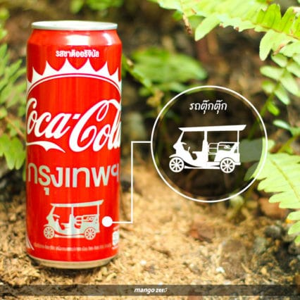 decode-7-tourist-attractions-on-coke-can-01