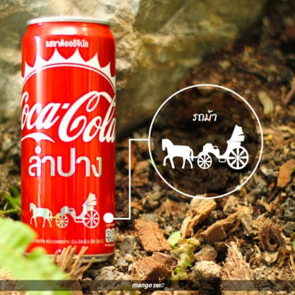 decode-7-tourist-attractions-on-coke-can-04