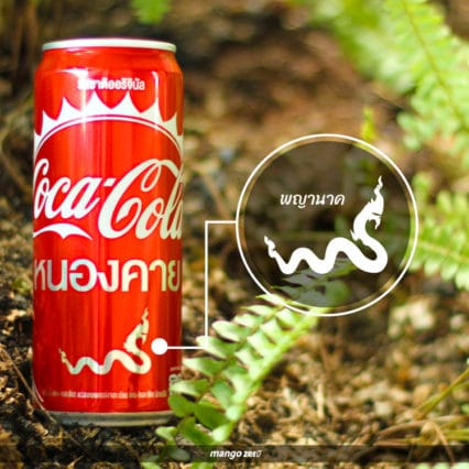 decode-7-tourist-attractions-on-coke-can-06