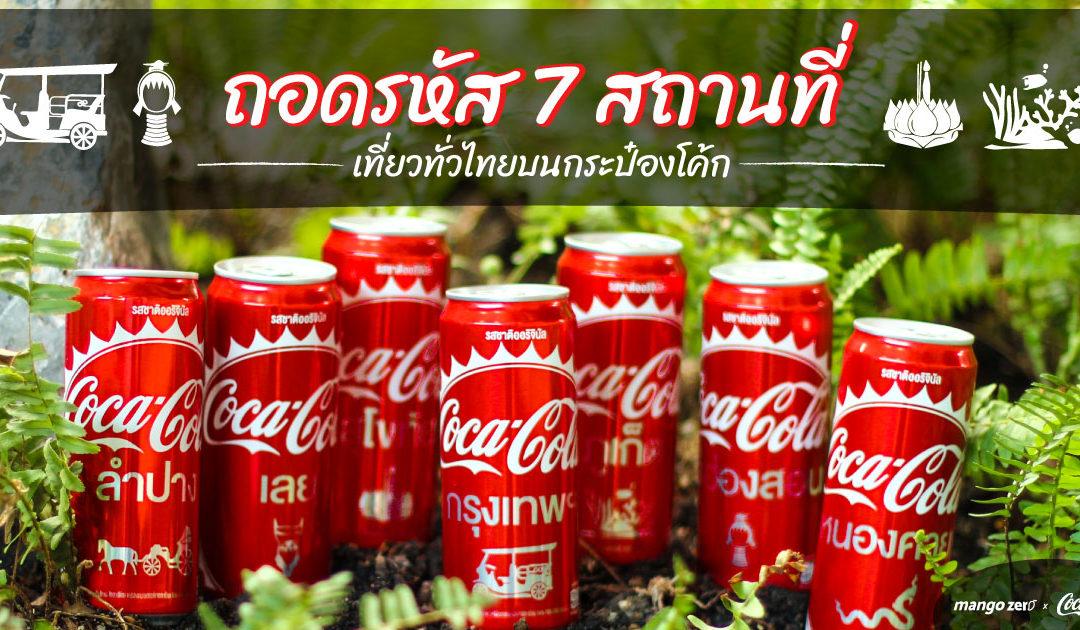 ถอดรหัส 7 สถานที่เที่ยวทั่วไทยบนกระป๋องโค้ก