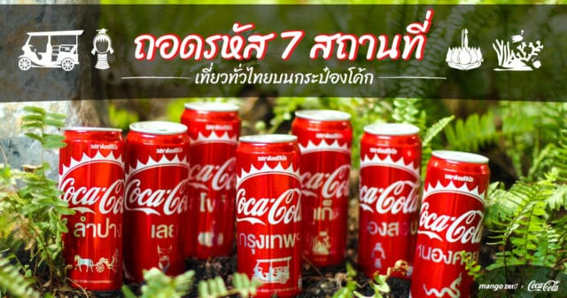 decode-7-tourist-attractions-on-coke-can-cover