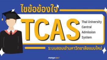 ไขข้อข้องใจ TCAS ระบบสอบเข้ามหาวิทยาลัยแบบใหม่