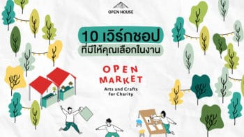 ร่วมเวิร์กช็อปพร้อมทำดีในงาน Open Market : Arts& Crafts For Charity  ชั้น 6 เซ็นทรัล เอ็มบาสซี