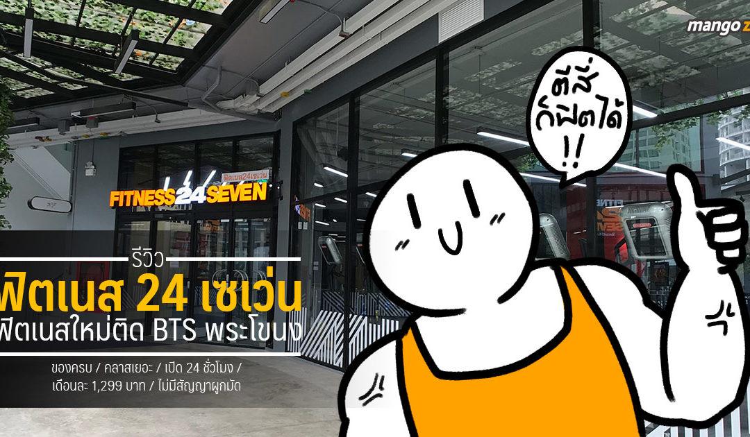 รีวิว 'fitness 24 seven' ฟิตเนสใหม่ติด BTS พระโขนง ของครบ – คลาสเยอะ – เปิด 24 ชั่วโมง – เดือนละ 1,299 บาท – ไม่มีสัญญาผูกมัด