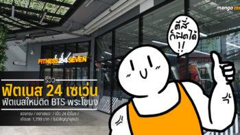 รีวิว 'fitness 24 seven' ฟิตเนสใหม่ติด BTS พระโขนง ของครบ - คลาสเยอะ - เปิด 24 ชั่วโมง - เดือนละ 1,299 บาท - ไม่มีสัญญาผูกมัด