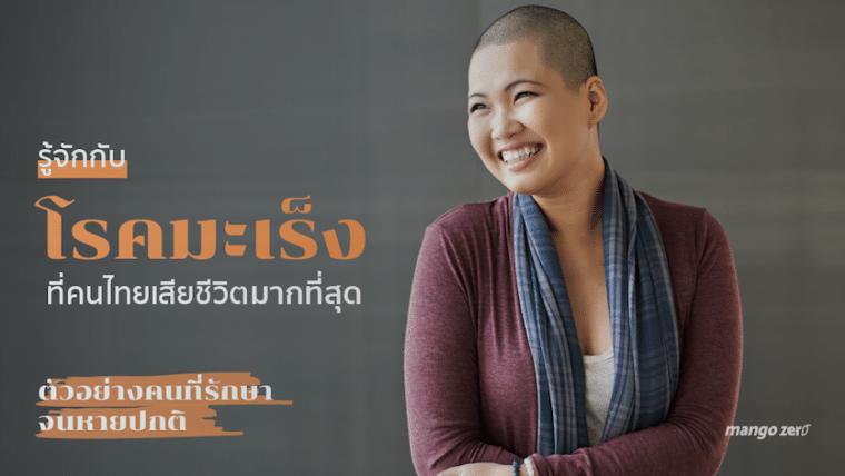 รู้จักกับโรคมะเร็งที่คนไทยเสียชีวิตมากที่สุด ตัวอย่างคนที่รักษาจนหายปกติ