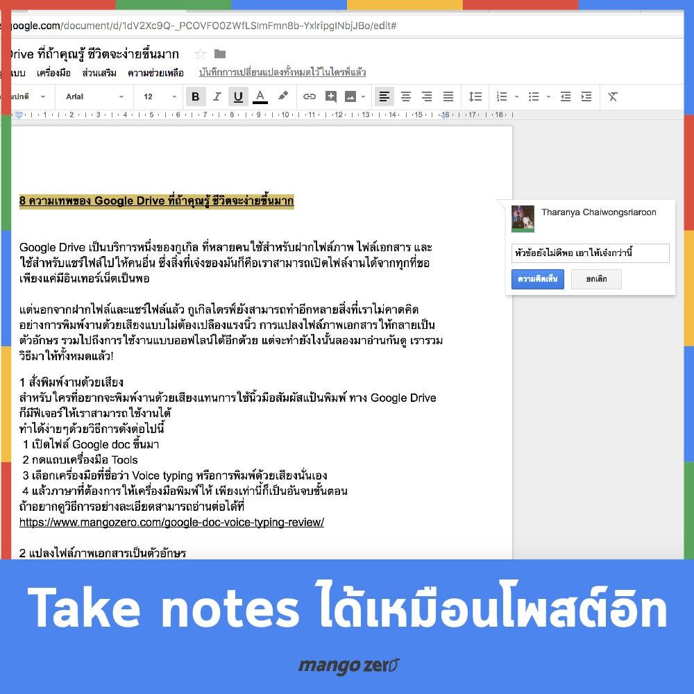 google-drive-tips-07