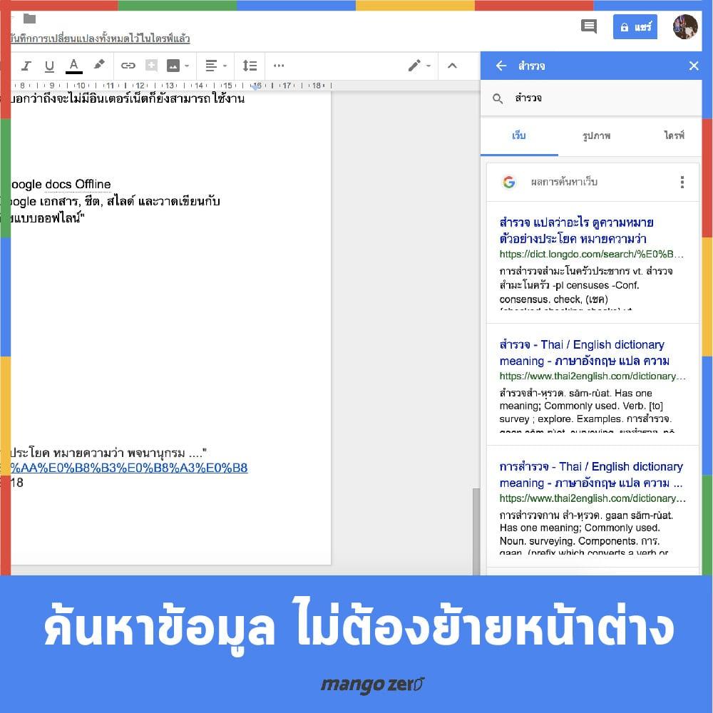 google-drive-tips-5