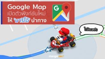 Google Map เปิดตัวฟังก์ชันใหม่ ให้ลุง 'มาริโอ้' นำทาง