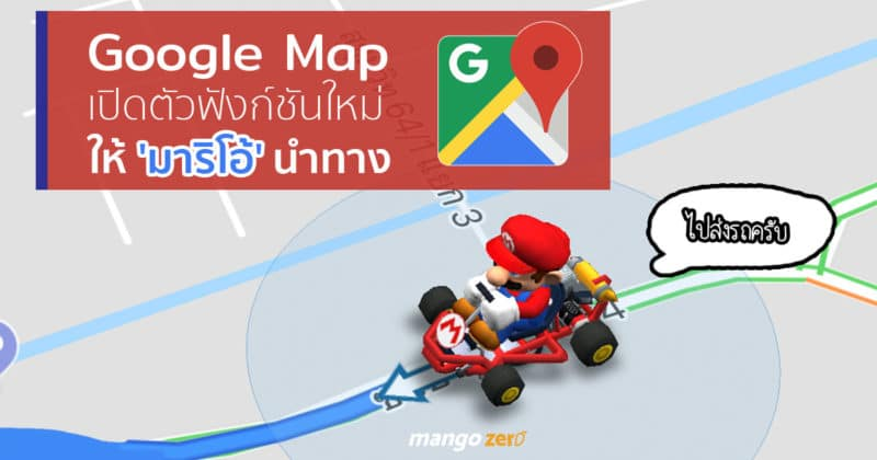 google-map-mario-cover