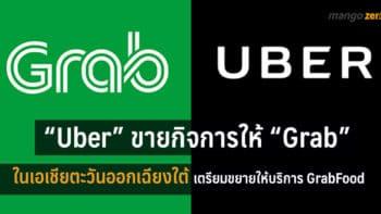 """""""อูเบอร์"""" ขายกิจการให้ """"แกร็ป"""" ในเอเชียตะวันออกเฉียงใต้รวมถึงไทย"""
