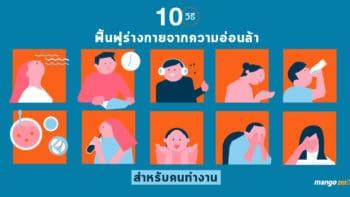 10 วิธีฟื้นฟูร่างกายจากความอ่อนล้าสำหรับคนทำงาน