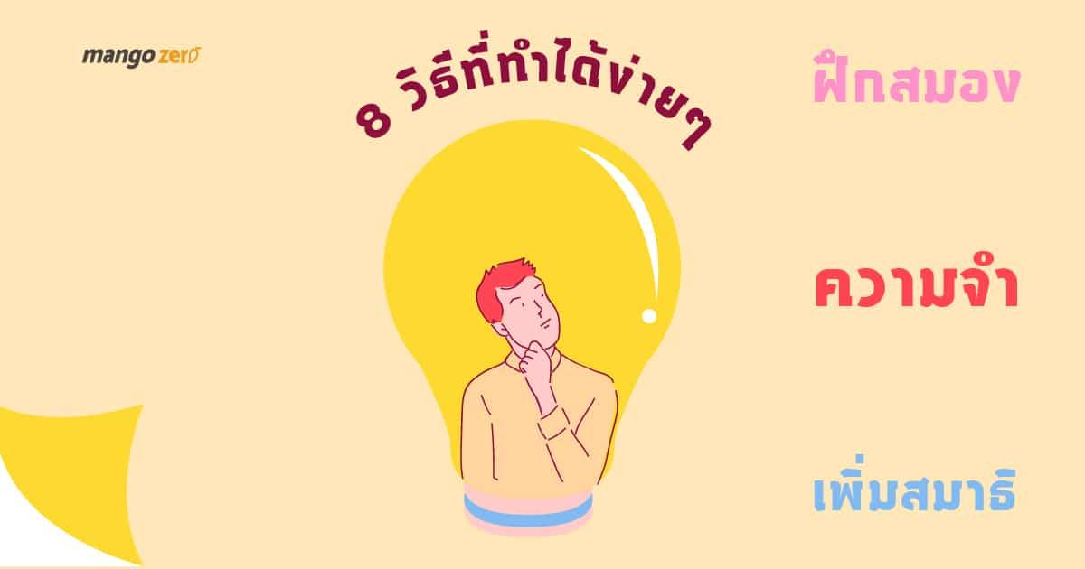 improve-memory-exercise-brain-03
