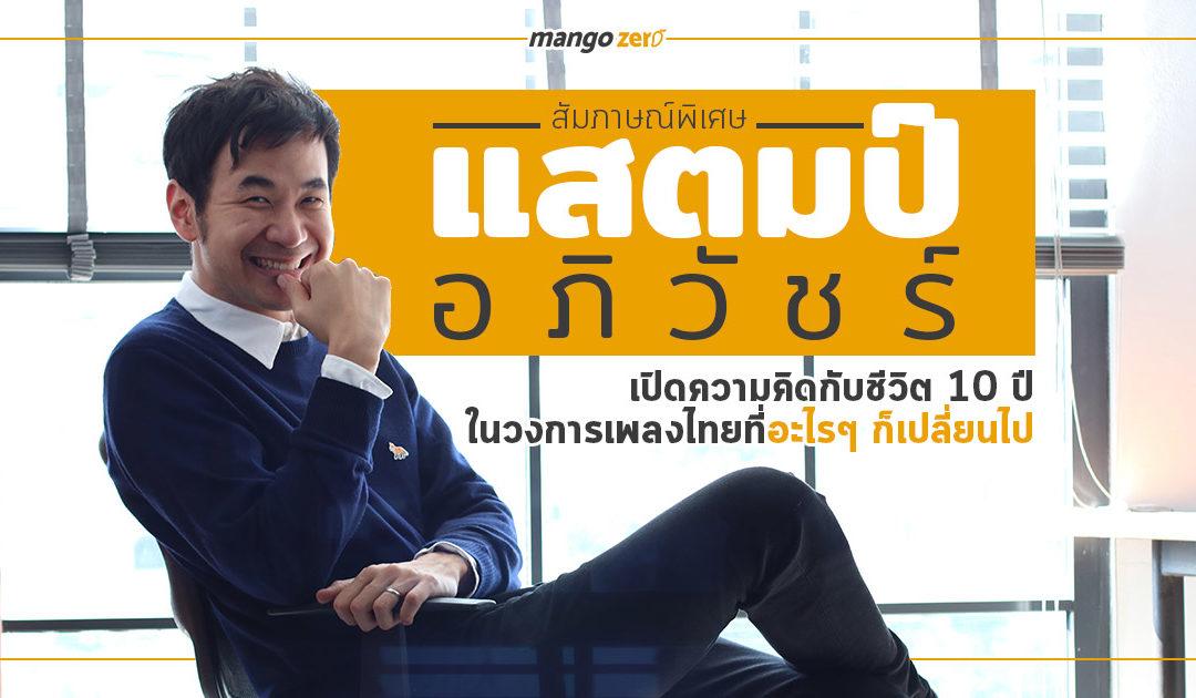 สัมภาษณ์พิเศษ : 'แสตมป์ อภิวัชร์' เปิดความคิดกับชีวิต 10 ปีในวงการเพลงไทยที่อะไรๆ ก็เปลี่ยนไป