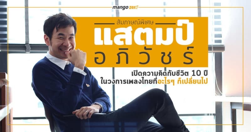interview-stamp-apiwat-cover