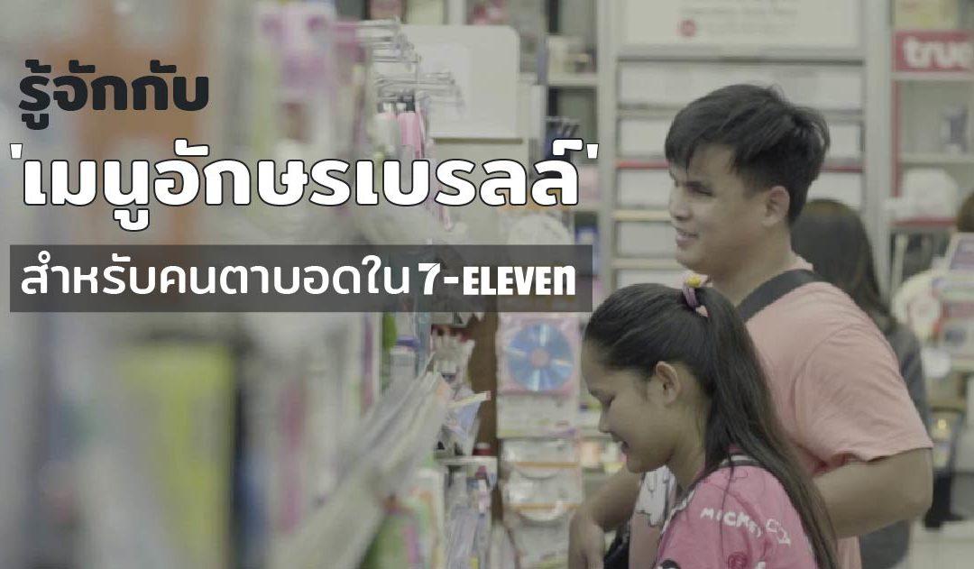รู้จักกับ 'เมนูอักษรเบรลล์' สำหรับคนตาบอดใน 7-Eleven ไอเดียสุดสร้างสรรค์จาก 2 นักศึกษาไทย