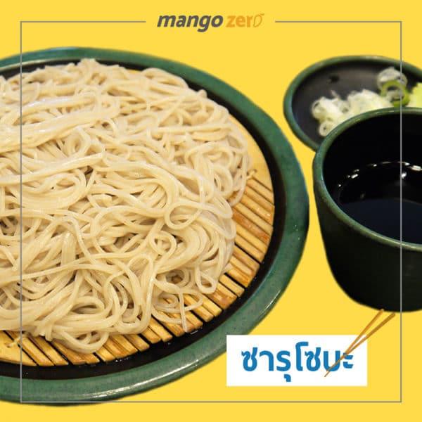 japanese-cold-noodle-1
