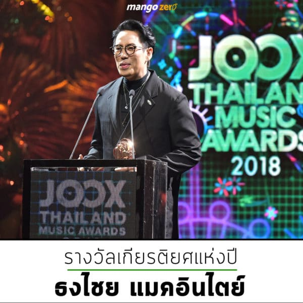 joox-thailand-music-awards-2018-2