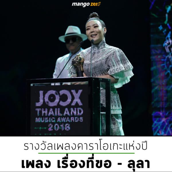 joox-thailand-music-awards-2018-3