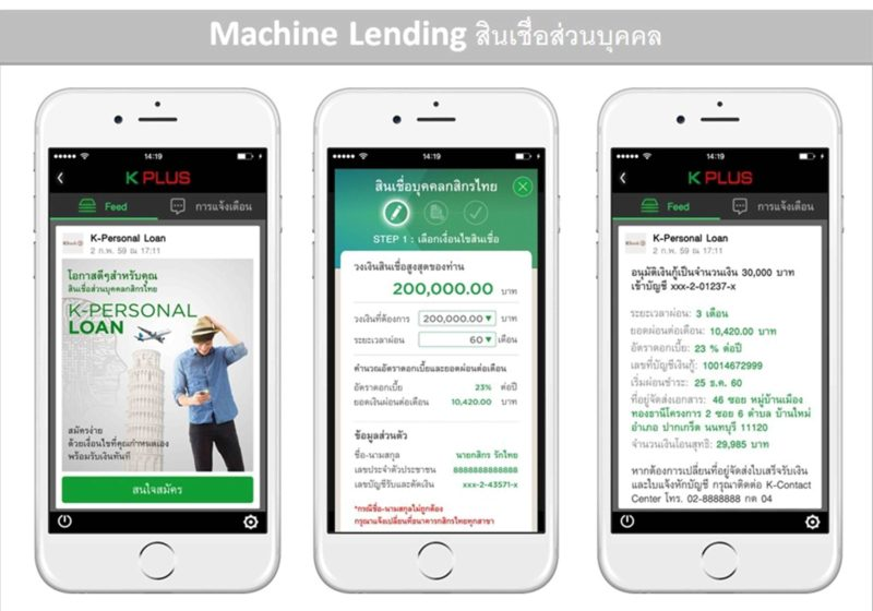 kbank-new-technology-ai-kade-pic-2