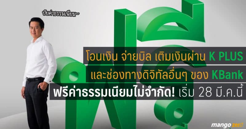 kbank-non-fee-promotion-web-cover
