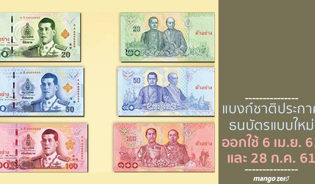 แบงก์ชาติประกาศธนบัตรแบบใหม่ออกใช้ 6 เมษายน และ 28 กรกฎาคม 2561