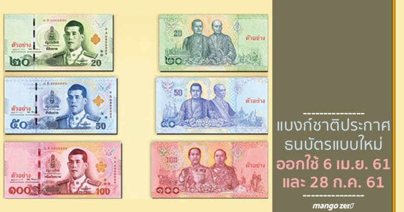 king-rama10-new-collection-banknote-web