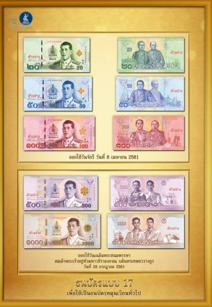kinh-rama-10-banknote
