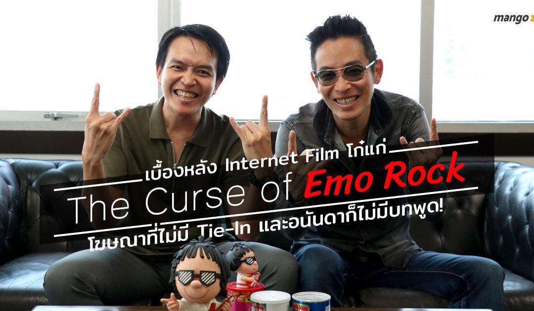"""เบื้องหลัง Internet Film โก๋แก่ """"The Curse of Emo Rock"""" โฆษณาที่ไม่มี Tie-In และอนันดาก็ไม่มีบทพูด!"""