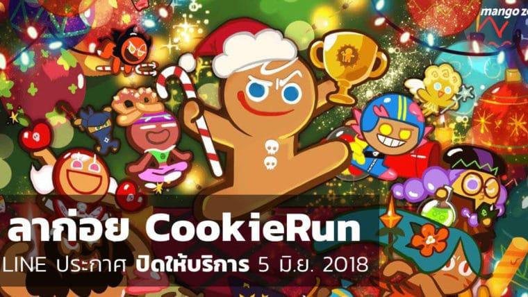 ลาก่อย 'CookieRun' LINE ประกาศปิดให้บริการ 5 มิ.ย. 2018