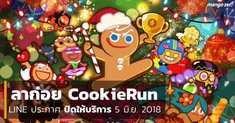 line-cookie-run-deactivate-cover