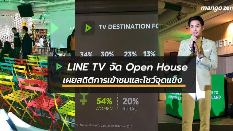 LINE TV จัด Open House โชว์สถิติการใช้งาน ชูจุดแข็ง Original และ Exclusive Content