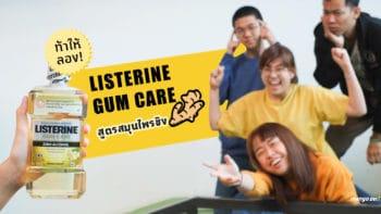 ท้าให้ลอง! Listerine Gum Care สูตรสมุนไพรขิง ดู Reaction ของทีมแมงโก้เลยว่ามันดีขนาดไหน!