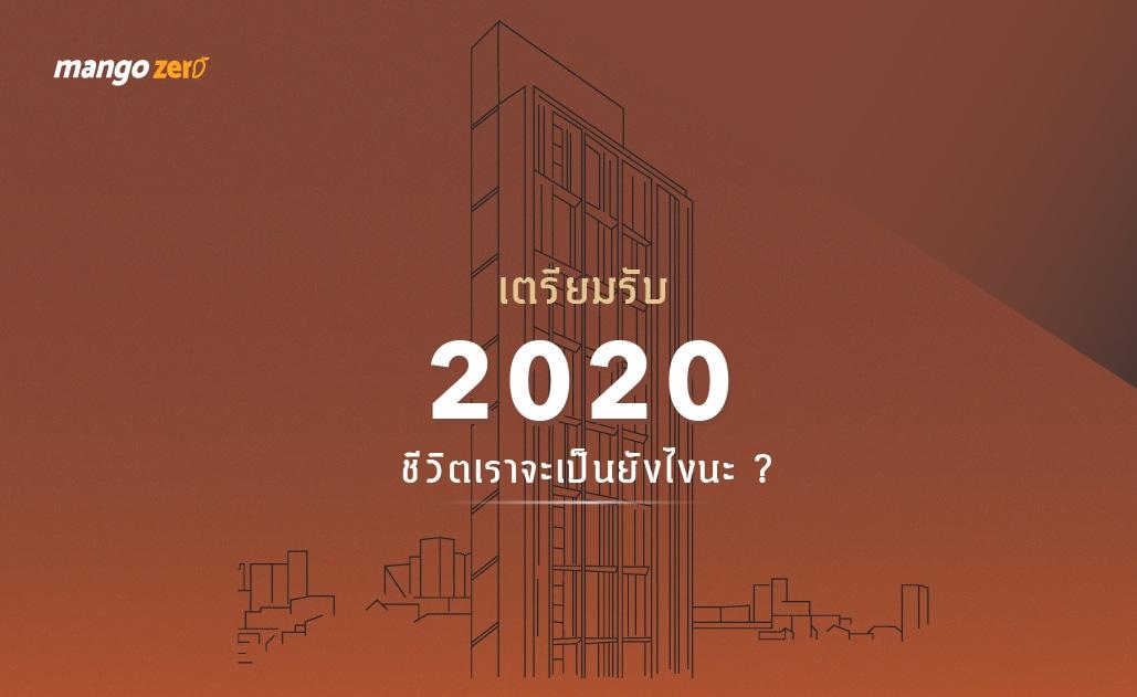 เตรียมพร้อมรับปี 2020 ชีวิตเราจะเป็นยังไงบ้าง?