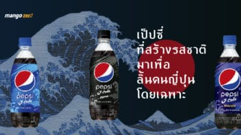 Pepsi J-Cola เป็ปซี่ที่สร้างรสชาติมาเพื่อลิ้นคนญี่ปุ่นโดยเฉพาะ