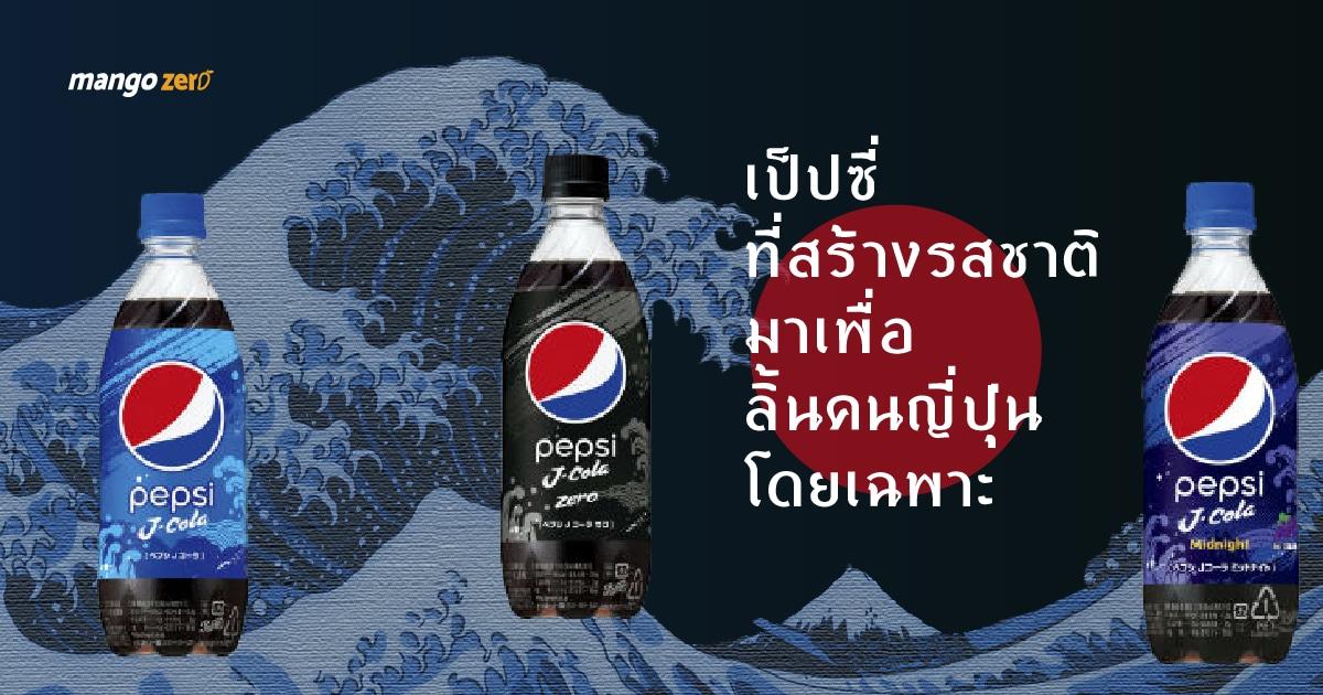 new-pepsi-j-cola-01