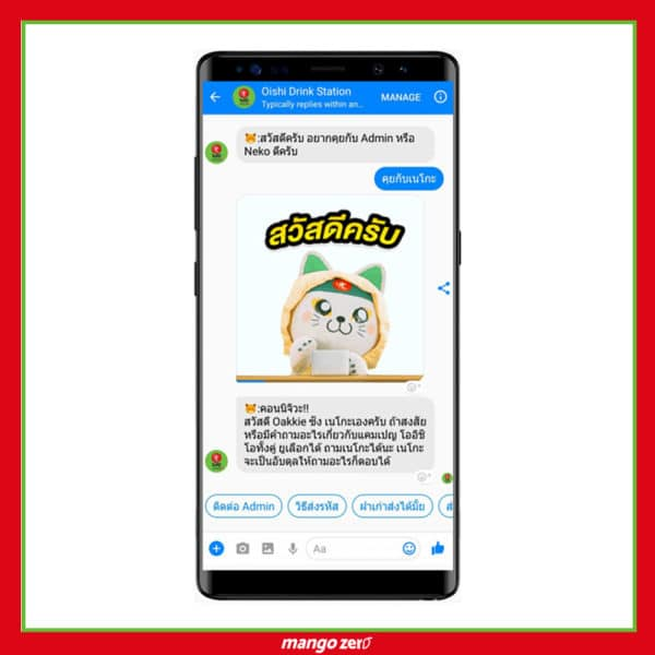 oishi-botoneko-chat-bot-1