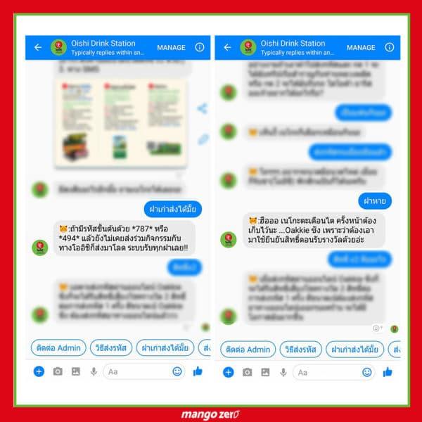 oishi-botoneko-chat-bot-2