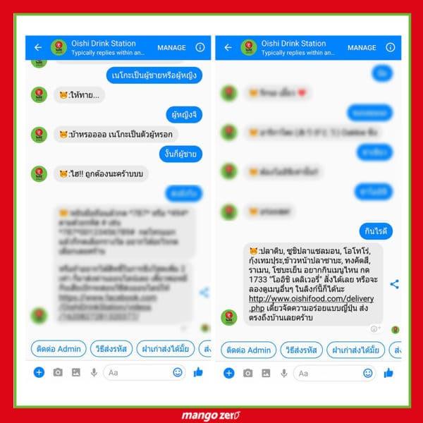 oishi-botoneko-chat-bot-3